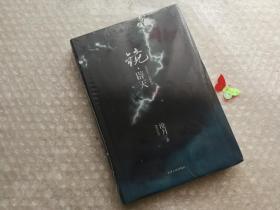 镜  辟天 2007年软精装天津版 有彩页 有塑封 库位B