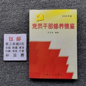 党员干部修养镜鉴(2010年版)