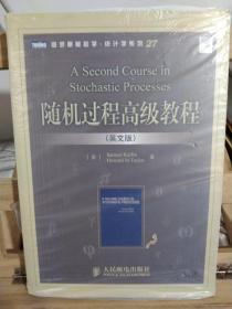 随机过程高级教程:A Second Course in Stochastic Processes (图灵原版数学·统计学系列)