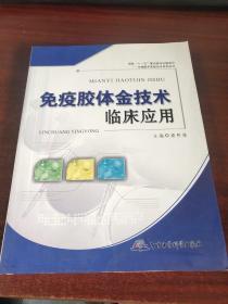 胶体金技术临床应用