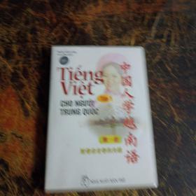 中国人学越南语第一册 有光盘