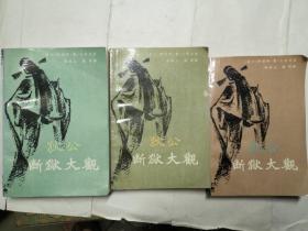 狄公断狱大观(1 2 3)全三册