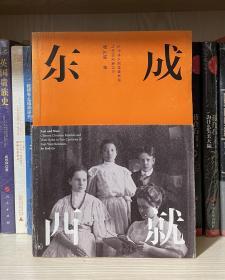 东成西就(七个华人基督教家族与中西交流百年)