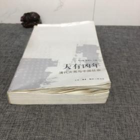 天有凶年:清代灾荒与中国社会