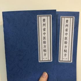 【复印件】贵州省中医验方秘方  第2册  (上下卷) 绝版中医书籍