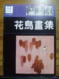现代花鸟画库:杨瑞芬 李魁正 吴敏荣 花鸟画集