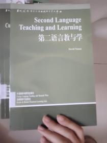 第二语言教与学