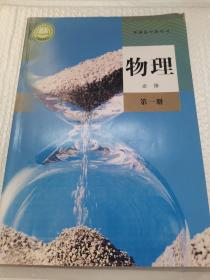 普通高中教科书  物理 必修 第一册