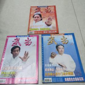 武当 杂志2003年1,2,3期