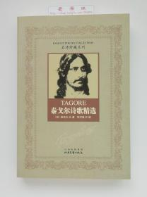 名诗珍藏系列:泰戈尔诗歌精选 诺贝尔文学奖获奖者泰戈尔诗集