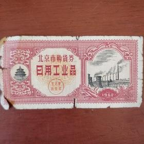 老票证《北京市购货券》日用工业品 1962年 私藏 书品如图.