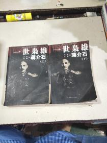 一代枭雄蒋介石(上、下)一版一印