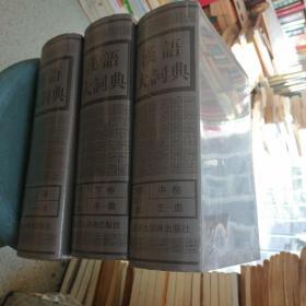 汉语大词典 缩印本    上中下  3册合售