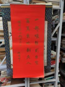 【老挂历】百年国画名作精选 1-12月缺6和10月