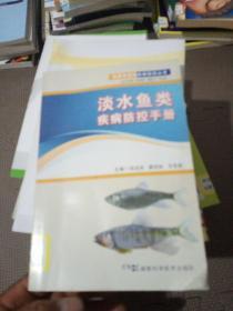 规模养殖场疾病防控丛书:淡水鱼类疾病防控手册