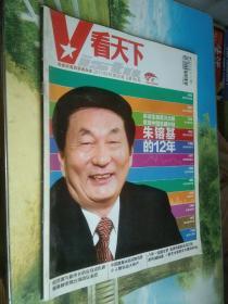 看天下 2011年第25期(朱镕基的12年)