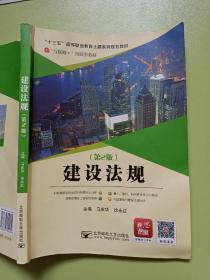 建设法规(第2版)马庆华  徐永红