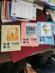 少年学习_古诗诗意画(第一,二,三册)