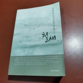 林元春小说选集  第2辑  候鸟  【朝鲜文】 림원춘소설선집 2 :철새