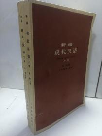 新编现代汉语(上下)