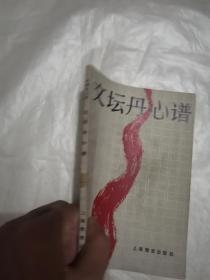 文坛丹心谱