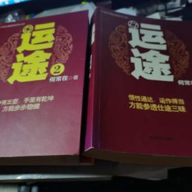 大型长篇连续系列小说. 运途【1-2合售】