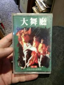 【老磁带收藏】大舞厅 第一集 广州太平洋影音公司【图片为实拍,品相以图片为准】