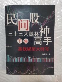 民间股神:十大股林高手赢钱秘招大特写(下集)