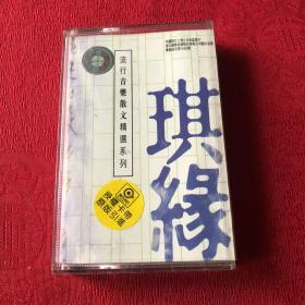 磁带 流行音乐散文精选系列 琪缘