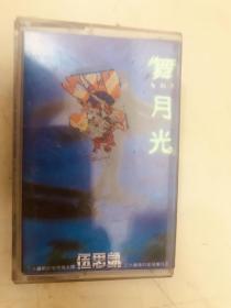 盒带:舞月光(伍思凯)