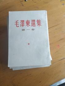 毛泽东选集全四卷,繁体竖排
