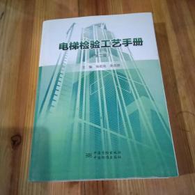 电梯检验工艺手册(第2版)