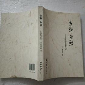 乡愁乡愁 : 松阳挂职手记
