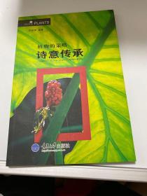 植物的策略:诗意传承  【46层】