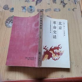 北京革命史话:1919一1949