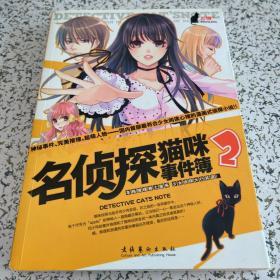 名侦探猫咪事件簿2