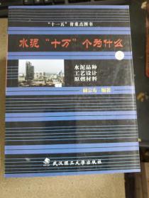 水泥十万个为什么(1-9册)全  合售  出版社库存书