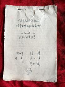 1964年山西大学生物系<太原及其附近地区猪寄生蠕虫的调查研究>手稿(16开35页 )