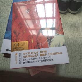 闻一多诗选/亲近经典·中国现代文学馆·精装典藏本