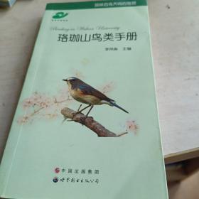 珞珈山鸟类手册