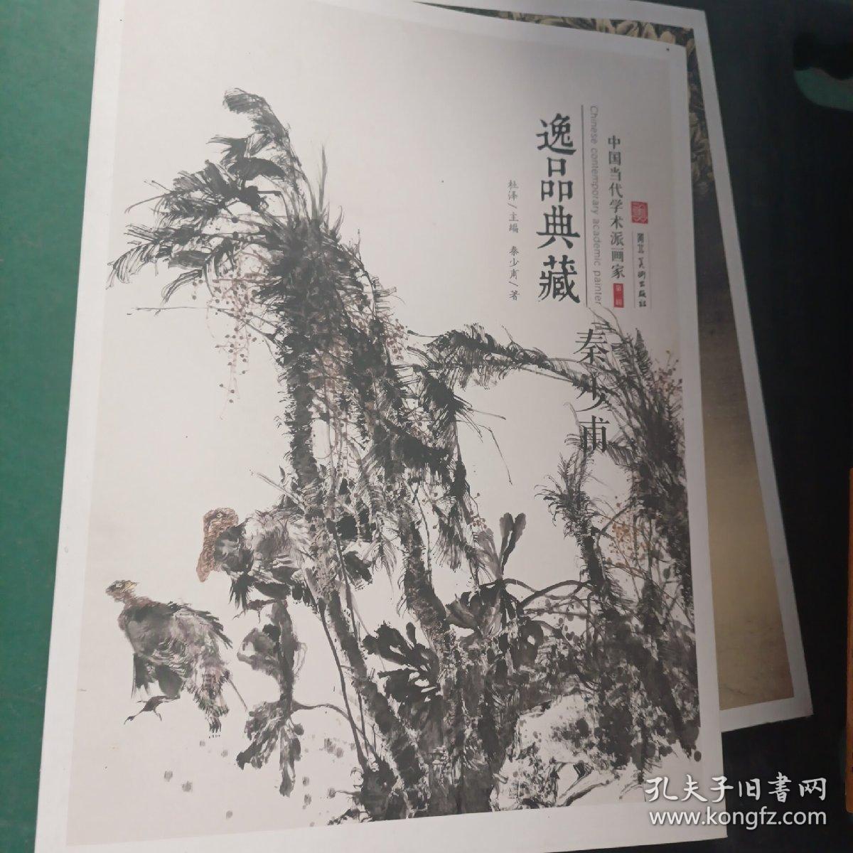 逸品典藏 中国当代学术派画家 秦少甫
