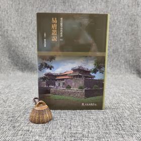 台大出版中心 (越南)佚名《易肤丛说》(布面精装;东亚文明研究丛书)