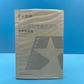 中国电影专业史研究