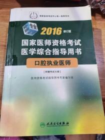 2016国家医师资格考试·医学综合指导用书·口腔执业医师