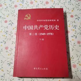 中国共产党历史(第二卷)第二卷(1949-1978)  下册