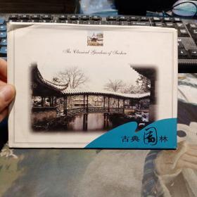古典园林明信片6张