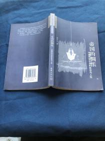 帝国的惆怅:中国传统社会的政治与人性  原版书