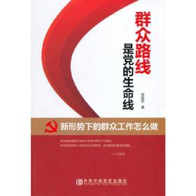《群众路线是党的生命线—新形势下的群众工作怎么做》❤暴风骤雨 张荣臣 著 中共中央党校出版社9787503553462✔正版全新图书籍Book❤