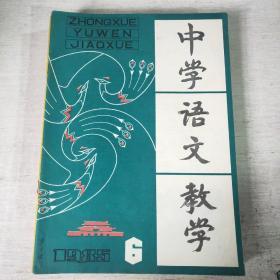 中学语文教学 1985 6 7 8 9 10 11 12