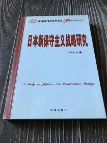 日本新保守主义战略研究
